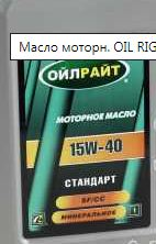 масло моторное 2374 Масло OIL RIGHT  15W40 1Л  арт. 2374